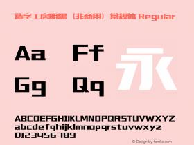 造字工房明黑(非商用)常规体 Regular Version 1.000;PS 1;hotconv 1.0.81;makeotf.lib2.5.63406图片样张