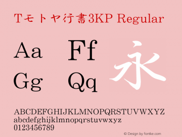Tモトヤ行書3KP Regular Version T-2.10 Font Sample