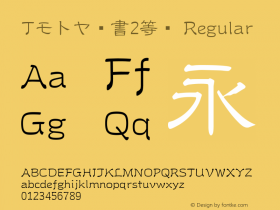 Tモトヤ隷書2等幅 Regular Version T-2.10 Font Sample
