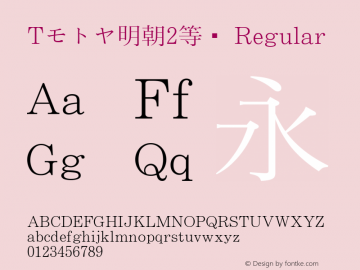 Tモトヤ明朝2等幅 Regular Version T-2.10 Font Sample
