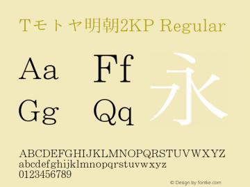 Tモトヤ明朝2KP Regular Version T-2.10 Font Sample