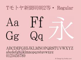 Tモトヤ新聞明朝2等幅 Regular Version T-2.10 Font Sample