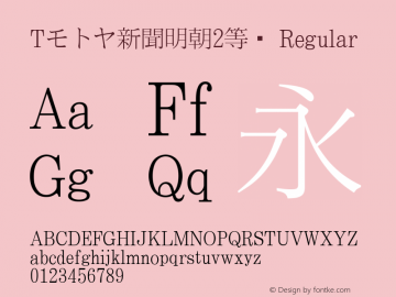 Tモトヤ新聞明朝2等幅 Regular Version T-2.10 Font Sample