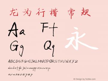 龙为行楷 常规 Version 1.00 Jan. 27, 2015, 13480685909 Font Sample