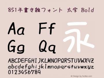 851手書き雑フォント 太字 Bold Version 0.875图片样张