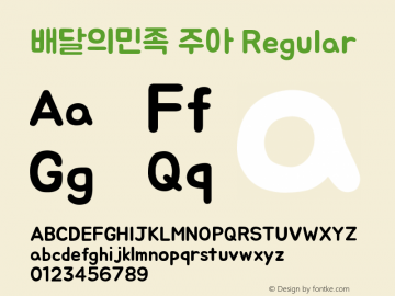 배달의민족 주아 Regular Version 1.000 Font Sample