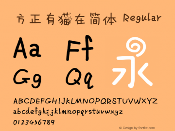 方正有猫在简体 Regular 1.00 Font Sample