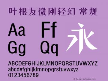 叶根友微刚轻幻 常规 Version 1.00 December 4, 2015, initial release Font Sample