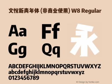 文悦新青年体 (非商业使用) W8 Regular Version 1.002;PS 1;hotconv 1.0.86;makeotf.lib2.5.63406图片样张