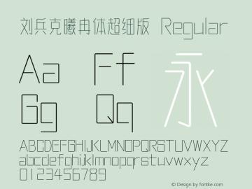 刘兵克曦冉体超细版 Regular Version 2.00图片样张