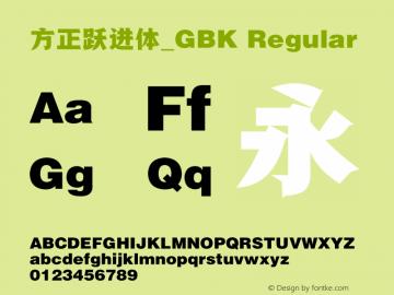方正跃进体_GBK Regular 1.00图片样张