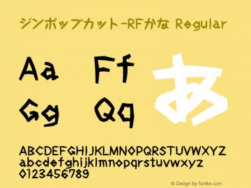 ジンポップカット-RFかな Regular Version 1.00图片样张