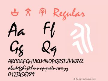 古文字 Regular Version 1.00 November 1, 2007, initial release Font Sample