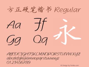 方正硬笔楷书 Regular 4.00 Font Sample