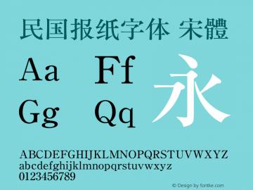 民国报纸字体 宋體 Version 1.00图片样张