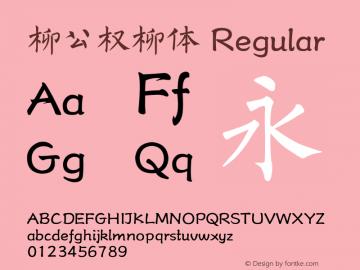 柳公权柳体 Regular 1.00 Font Sample