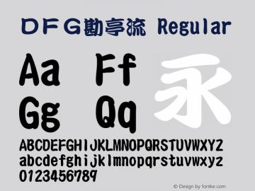 DFG勘亭流 Regular 1 Apr, 1997: Version 2.10图片样张
