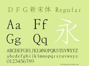 DFG新宋体 Regular 1 Apr, 1997: Version 1.00图片样张