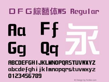 DFG綜藝体W5 Regular 28 Feb, 1997: Version 2.10图片样张