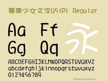 華康少女文字W5(P) Regular 1 July., 2000: Unicode Version 2.00 Font Sample