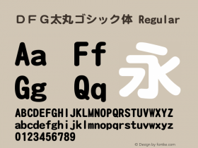 DFG太丸ゴシック体 Regular 1 Sep, 1997: Version 2.00 Font Sample