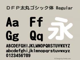 DFP太丸ゴシック体 Regular 1 Sep, 1997: Version 2.00 Font Sample