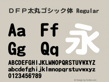 DFP太丸ゴシック体 Regular 1 Sep, 1997: Version 2.00 Font Sample