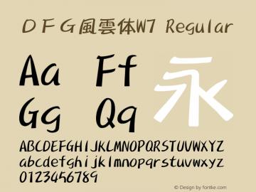 DFG風雲体W7 Regular 1 Sep, 1997: Version 2.00图片样张