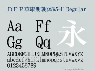 DFP華康明朝体W5-U Regular 20 Oct, 1998: Version 1.00图片样张