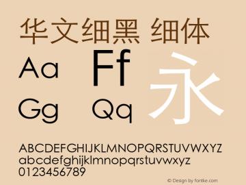 华文细黑 细体 6.0d5e1 Font Sample