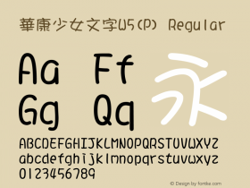華康少女文字W5(P) Regular 1 Aug., 1999: Unicode Version 1.00 Font Sample