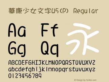 華康少女文字W5(P) Regular 1 Aug., 1999: Unicode Version 1.00 Font Sample