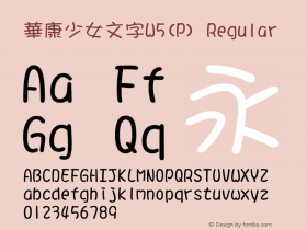 華康少女文字W5(P) Regular Version 2.00 Font Sample