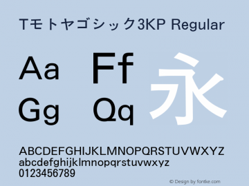 Tモトヤゴシック3KP Regular Version T-2.10 Font Sample
