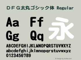 DFG太丸ゴシック体 Regular Version 2.00 Font Sample