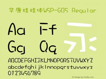 華康娃娃體W5P-GB5 Regular Version 1.00图片样张