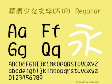 華康少女文字W5(P) Regular Version 2.00 Font Sample