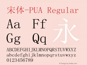 宋体-PUA Regular Version 3.12图片样张