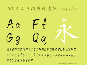 CRPC&G流麗行書体 regular 2.50 Font Sample