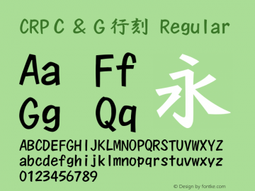 CRPC&G行刻 Regular Version 2.52 Font Sample