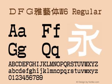 DFG雅藝体W6 Regular 1 Aug, 1999: Version 2.00图片样张