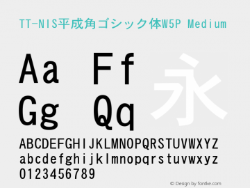 TT-NIS平成角ゴシック体W5P Medium Version 3.00图片样张