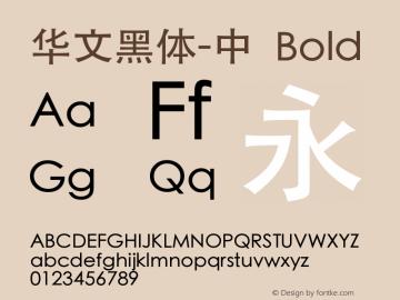 华文黑体-中 Bold 6.1d11e1图片样张