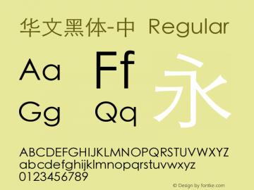 华文黑体-中 Regular 6.1d11e1 Font Sample