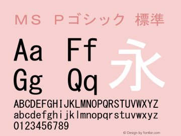 MS Pゴシック 標準 Version 5.01图片样张