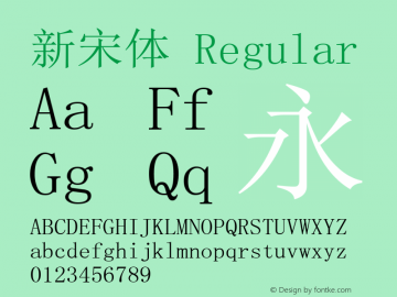 新宋体 Regular Version 5.05 Font Sample