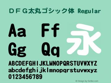 DFG太丸ゴシック体 Regular 1 Sep, 1997: Version 2.00 Font Sample
