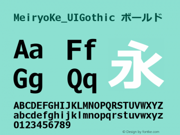 MeiryoKe_UIGothic ボールド Version 5.00+ rev1 Font Sample