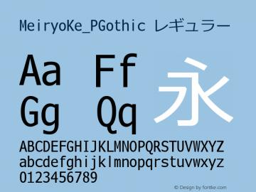 MeiryoKe_PGothic レギュラー Version 5.00+ rev1 Font Sample