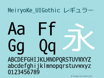 MeiryoKe_UIGothic レギュラー Version 5.00+ rev1 Font Sample